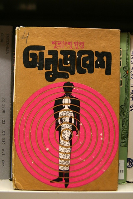 south asian book cover designs [link to flickr photo set]