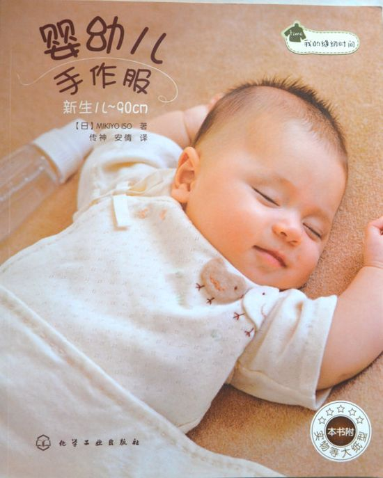 Handmade Baby Clothes by Mikoyo Iso Japanese by CollectingLife, $18.00