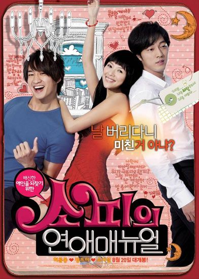 Sophie's Revenge - (Korean/Chinese collaboration? 2009) I watched this on netflix. it was pretty hilarious. if you translate the korean writing it says Sophies revenge manual ^_^ ~~~~ I Like this movie, because in the end she didnt just forgive the guy. WOOHOO!! I think thats only logical. STarring Zhang Ziyi! if you don't know who she is, move out from under your rock XD  fun watch.