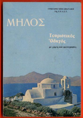 5970 Greece Book – Milos Island Travel Guide
