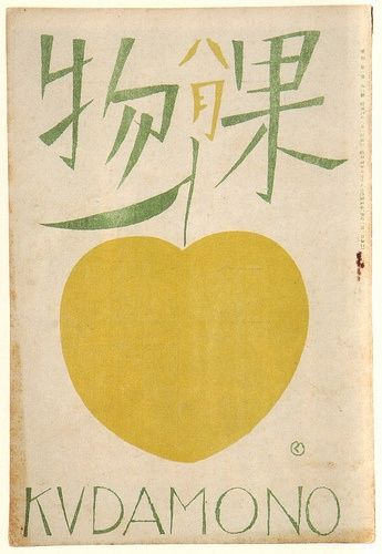 Yumeji book