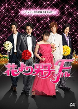 Hana Yori Dango Final (Japanese Movie).