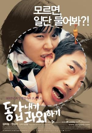 My Tutor Friend (Korean Movie 2003)