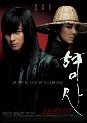 """""""Duelist"""" is a unique stylized 2005 film set in the Joseun era about the efforts of undercover detective Ahn (played by Ahn Sung Ki) and his partner, Namsoon (played by Ha Jin Won) to capture a money-counterfeit gang, and Namsoon's encounters with """"Sad Eyes"""" (played by Kang Dong Won), a mysterious master swordsman who she duels with, and eventually falls in love with."""