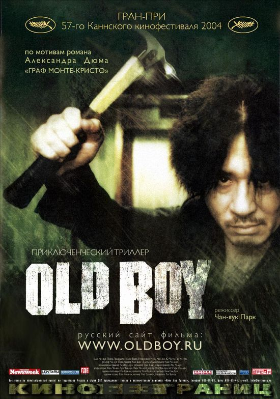 Oldboy (Hangul: ????; RR: Oldeuboi; MR: Old?boi) is a 2003 South Korean mystery thriller film directed by Park Chan-wook. It is based loosely on the Japanese manga of the same name written by Nobuaki Minegishi and Garon Tsuchiya. Oldboy is the second installment of The Vengeance Trilogy, preceded by Sympathy for Mr. Vengeance and followed by Sympathy for Lady Vengeance.