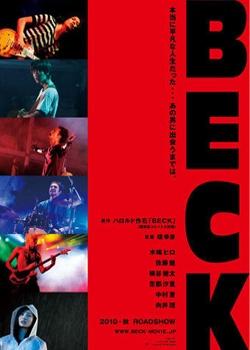 Beck (Japanese Movie).