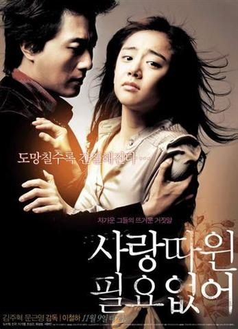 Love Me Not - Korean movie-- HAVE TO SEE THIS