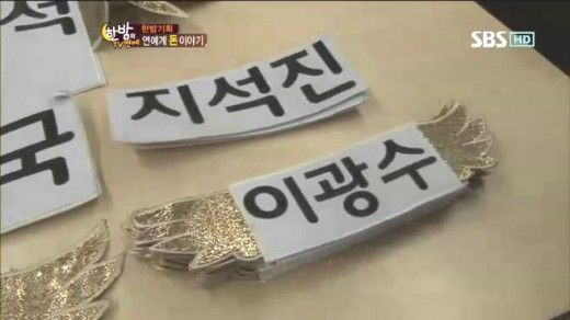 Did you know that the Running Man ??? name-tags are embroidered by hand?