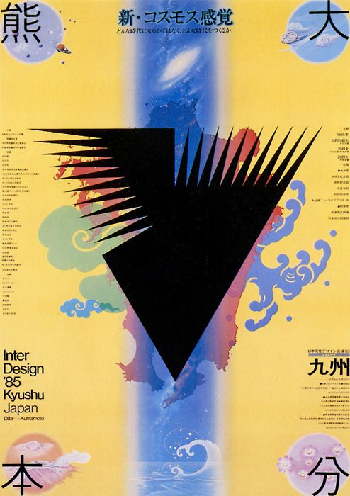 Japanese Poster: Inter Design Kyushu. Mitsuo Katsui. 1985