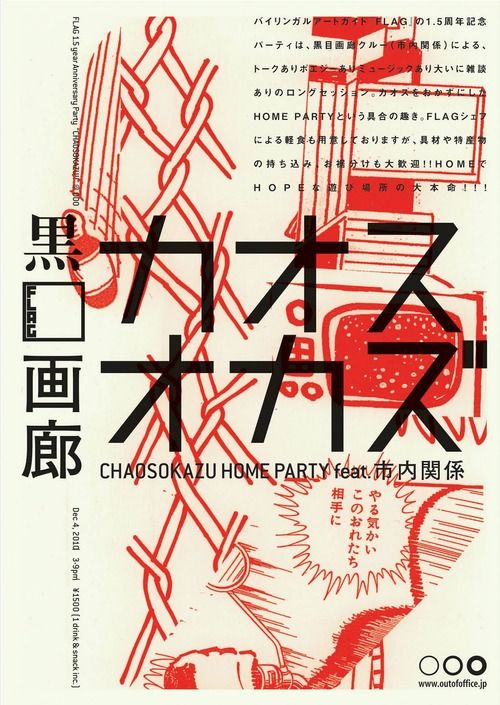 Japanese Poster: Chaos Okazu Home Party. 2010