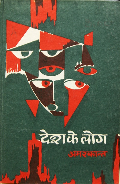 21 South Asian book cover