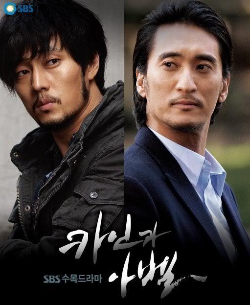 Caim e Abel - So Ji Sub (amo de paixão), Shi Hyun Joon, Ha Ji Min, Chae Jung Ahn. (Filme maravilhoso, mas muito triste)