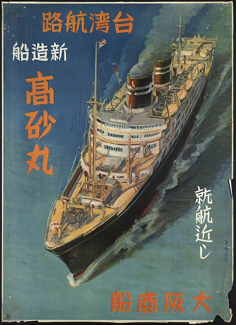 Newly built vessel Takasago Maru in service from Japan to Taiwan