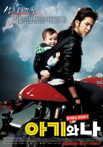Baby and Me (K-movie)