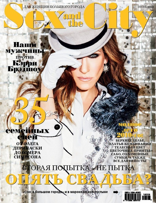 Sarah on Sex and the City Magazine (Russia)