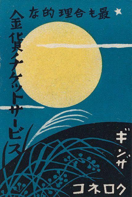 Beautiful Japanese matchbox label