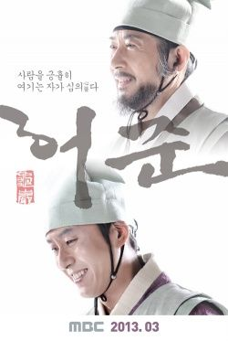 Guam Heo Jun (Drama - 2013) EP 123 - Dramastyle