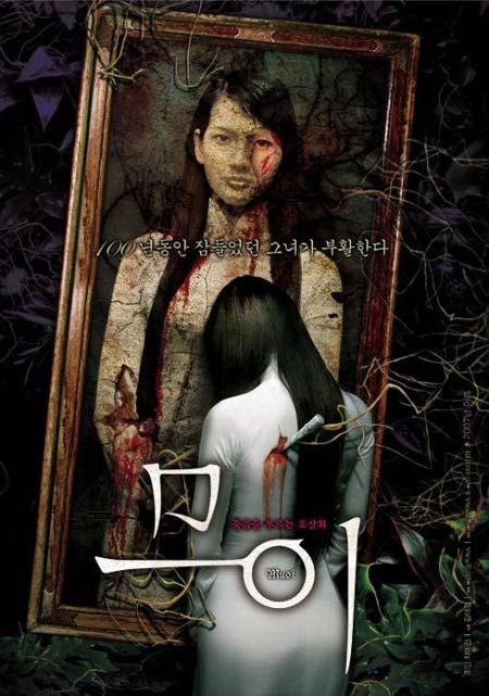 Muoi: The Legend of a Portrait is a korean horror film sooo scary and amazing I LOVE IT