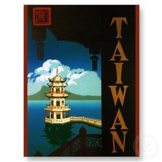 Vintage Travel Poster, Taiwan postcard