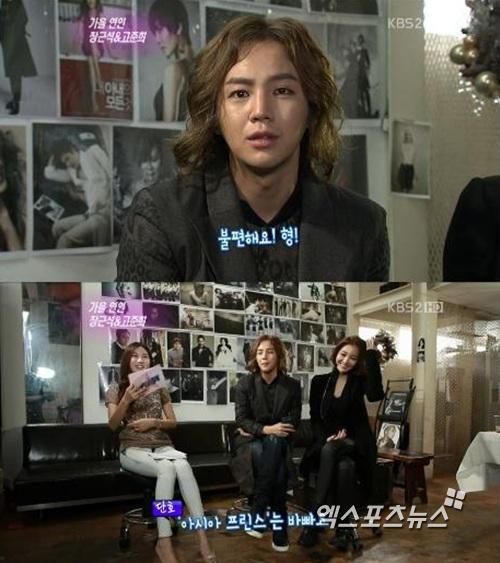 Jang Geun Suk complains about Psy's phone calls on 'Entertainment Relay'