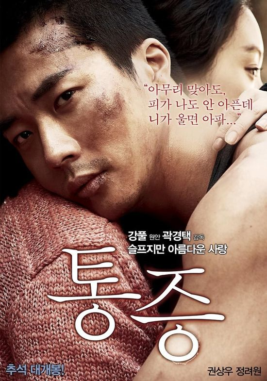Pain - Korean Movie