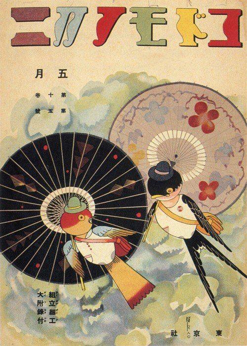 Illustration by Kawakami Shiro, Japan , 1920s