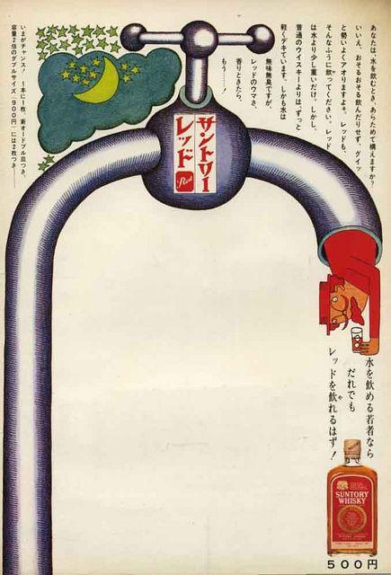 Vintage poster of Suntory Red blended whisky, Japan