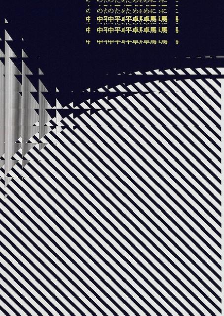 Kazunari Hattori, design B Japan