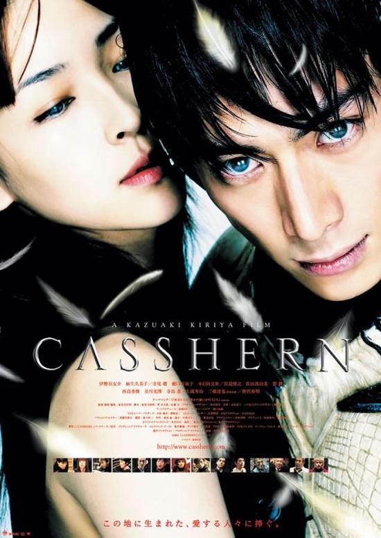 Casshern (Kazuaki Kiriya, 2004)