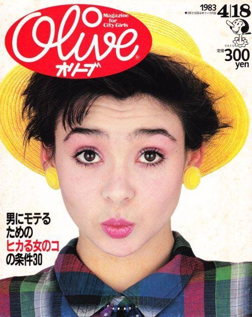 Japanese Magazine Cover: Olive. 1983 - Gurafiku: Japanese Graphic Design