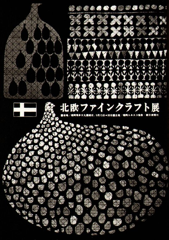 Japanese Poster: Fine Crafts from Scandinavia. Tadano Kitano. 1962