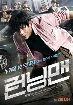 Running Man ~ New Korean Movie