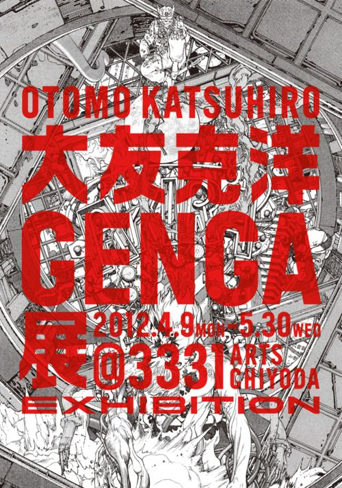 Japanese Poster:Otomo Katsuhiro: Genga. 2012