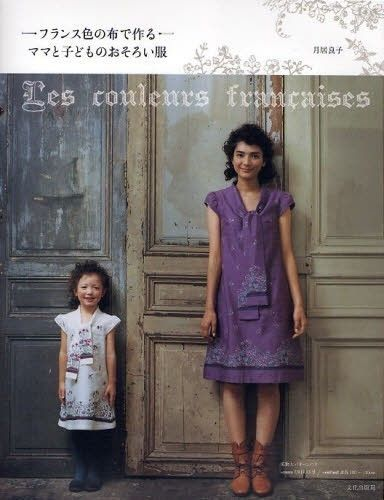 FRENCH FABRICS Mom and Child Clothes  Japanese Book by pomadour24, $24.50