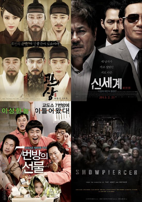 10 of the most outstanding Korean films of 2013