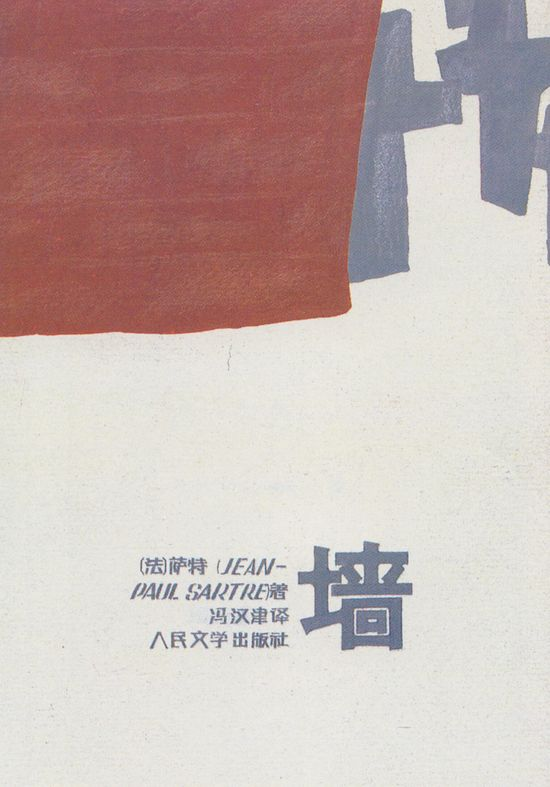 vintage book cover: vintage Chinese book cover