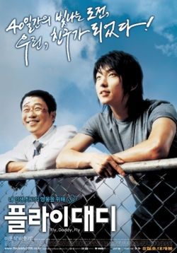 Fly Daddy Fly- Very nice movie. Definitely not a cutesy subject though!