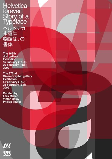 helvetica forever japan poster by timsluiters