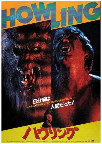Howling japanese movie poster