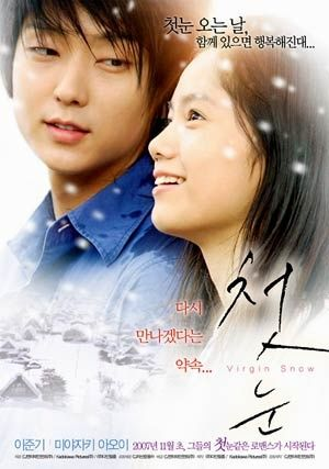 virgin snow #Korean Films Photos
