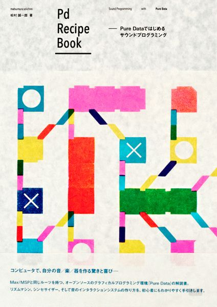 Pure Data ????????????????: Sound programming start with Pure Data: Pd Recipe Book: book cover