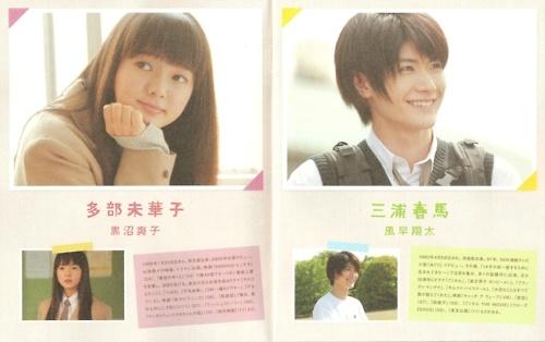 #kiminitodoke #movie #japanese #cuteness #adorable