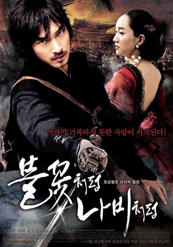 The Sword With No #Korean Films Photos
