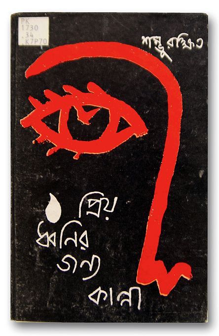 Unidentified Indian book cover, ca. 1950. Perhaps an answer to Saul Bass' Bonjour, Tristesse