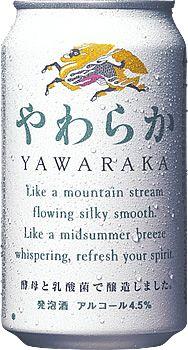 KIRIN / YAWARAKA