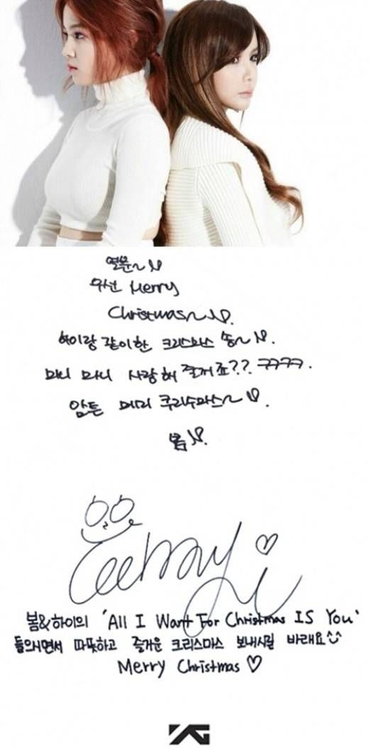BH's Park Bom and Lee Hi write personal messages to wish a Merry Christmas + promote new single