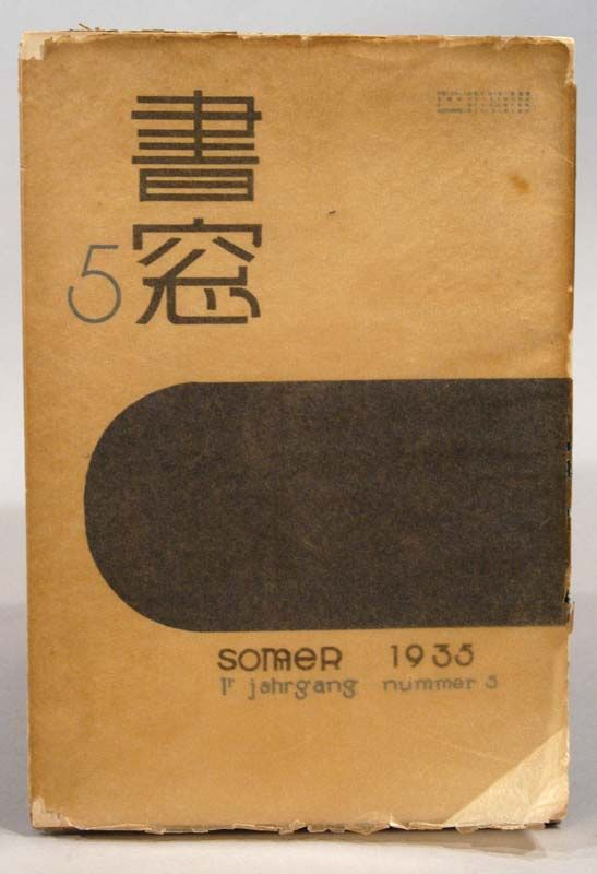 Vintage Japanese book cover, 1935