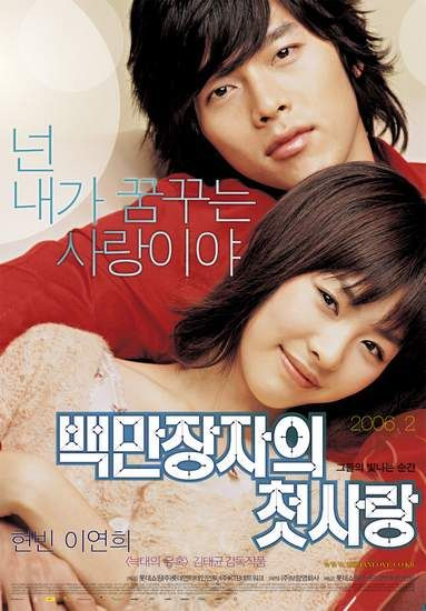 A milionaire first love - Hyun Bin, Lee Yeon Hee