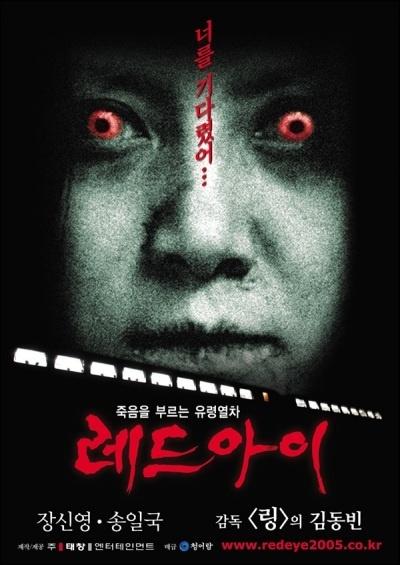 Korean horror movies korean-movies