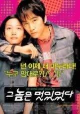 Korean Movie : He Was Cool (Yes he was! )
